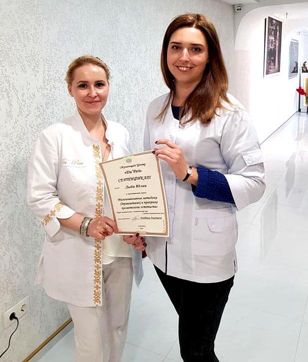 Косметолог Юля Дыба