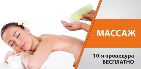 аппаратный массаж и прессотерапия